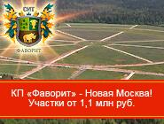 КП «Фаворит» участки в Новой Москве. Акция Скидки до 28%